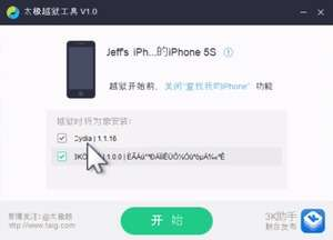 TaiG Jailbreak Tools Screenshot